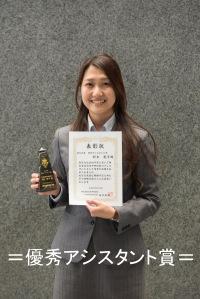 2016年度優秀社員表彰鈴木