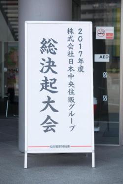 2017年度日本中央住販グループ総決起大会