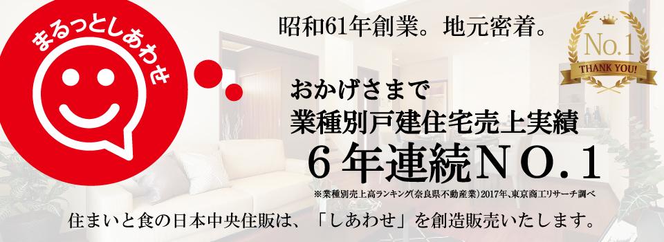 奈良県不動産業業種別戸建住宅売上実績6年連続第1位