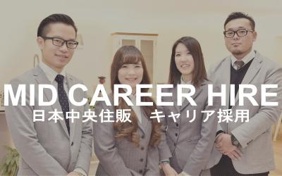 日本中央住販キャリア採用