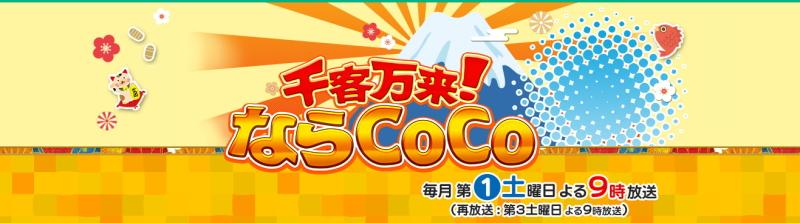 奈良テレビ「千客万来!ならCoCo」