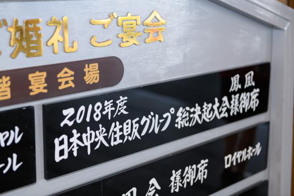 2018年度日本中央住販グループ総決起大会会場