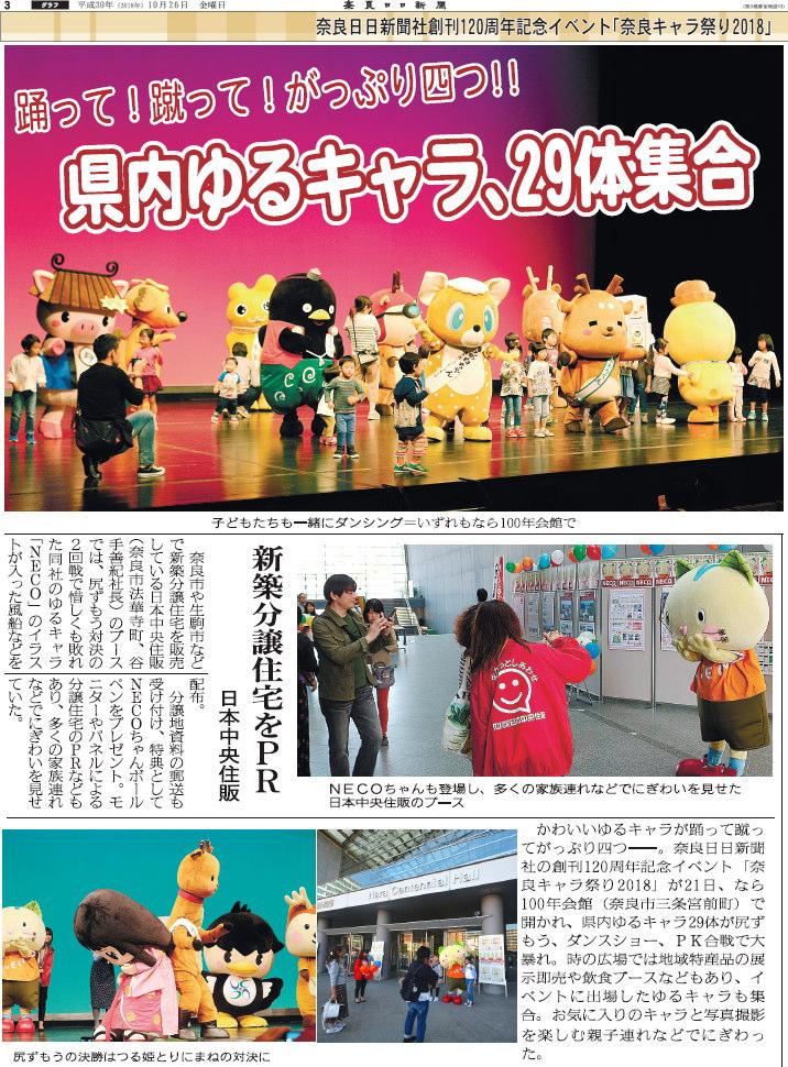 「奈良キャラ祭り2018」