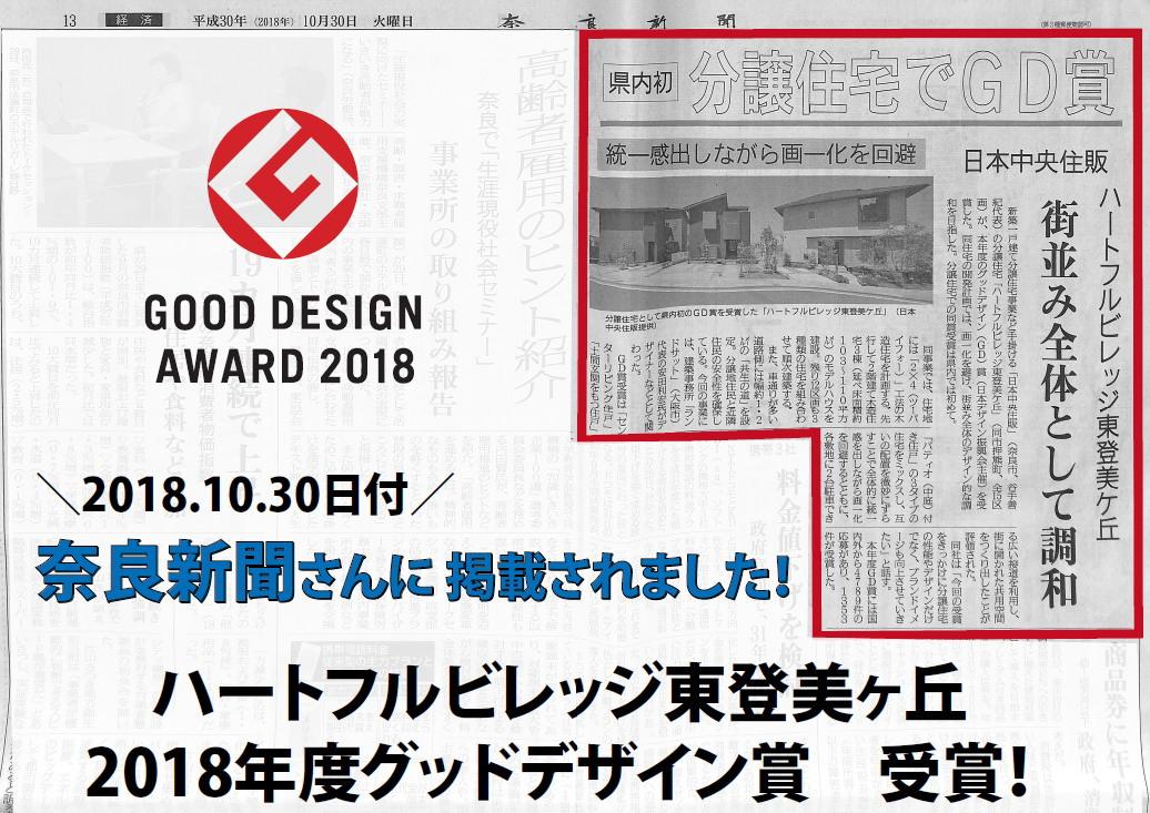 2018年度グッドデザイン賞受賞
