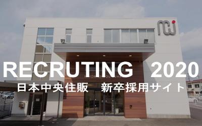 2020年新卒採用