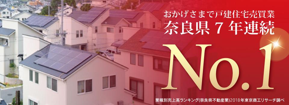奈良県不動産業業種別戸建住宅売上実績7年連続第1位