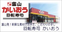 「北陸富山回転寿司」かいおう