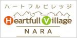 ハートフルビレッジ奈良エリア