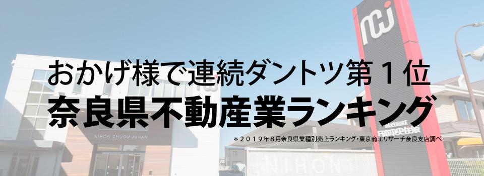 奈良県不動産業業種別戸建住宅売上連続ダントツ第1位