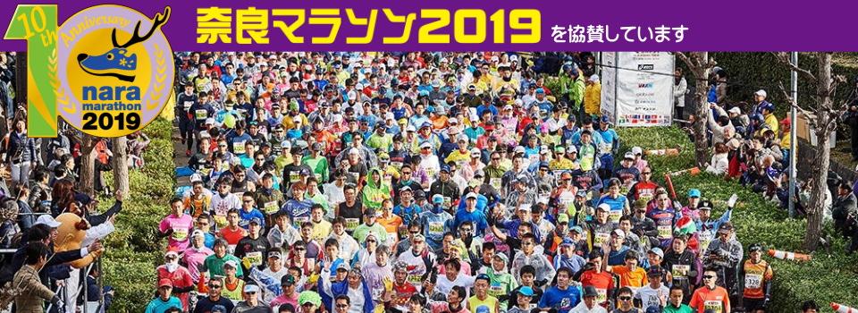 奈良マラソン2019を協賛しています