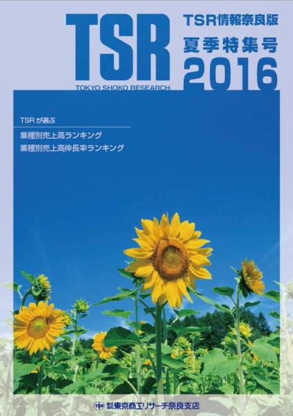 2015東京商工リサーチ表紙