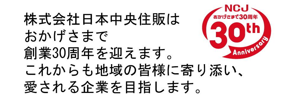 奈良県地域密着で30周年
