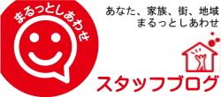 NCJスタッフブログ