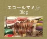 エコールマミ店ブログ
