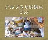 アルプラザ城陽店ブログ