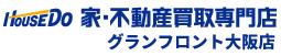 ハウスドゥ!家・不動産買取専門店グランフロント大阪店