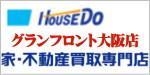 ハウスドゥグランフロント大阪店