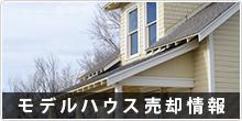 モデルハウス売却情報