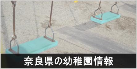 奈良県の幼稚園情報