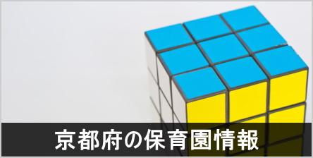 京都府の保育園情報