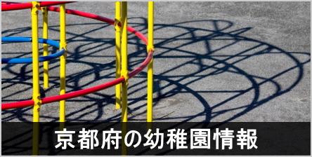 京都府の幼稚園情報