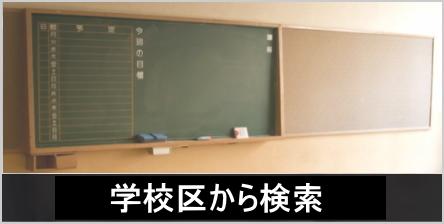 学校区別不動産情報