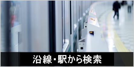 沿線・駅別不動産情報