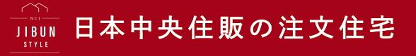 日本中央住販の注文住宅「JIBUN STYLE」