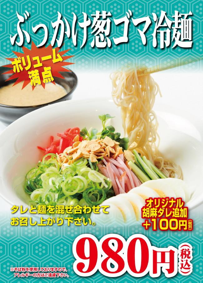 ぶっかけ葱ゴマ冷麺