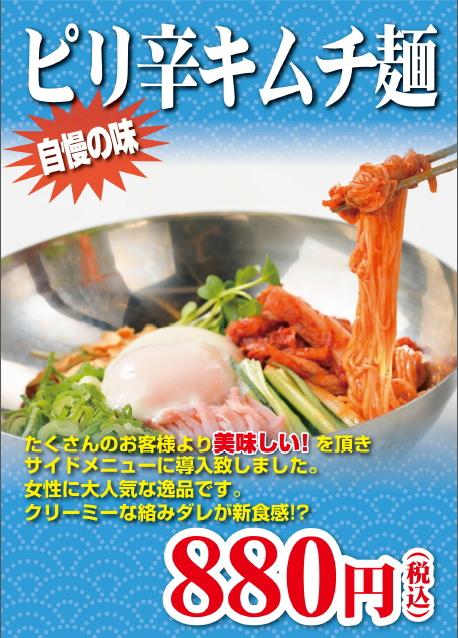 ピリ辛キムチ麺