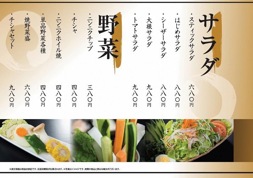 サラダ&野菜