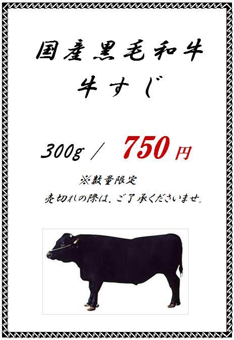 国産黒毛和牛 牛すじ