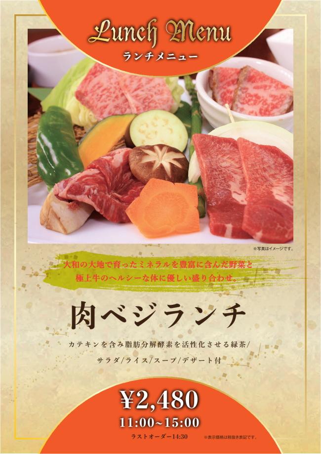 肉ベジランチ