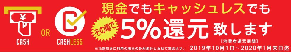当店はその場で5%還元致します!