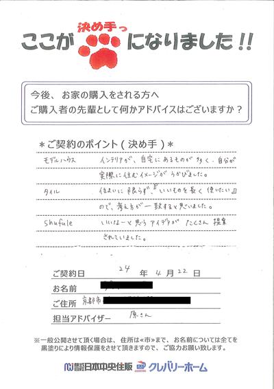 京都府 S様