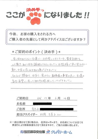 奈良県 U様