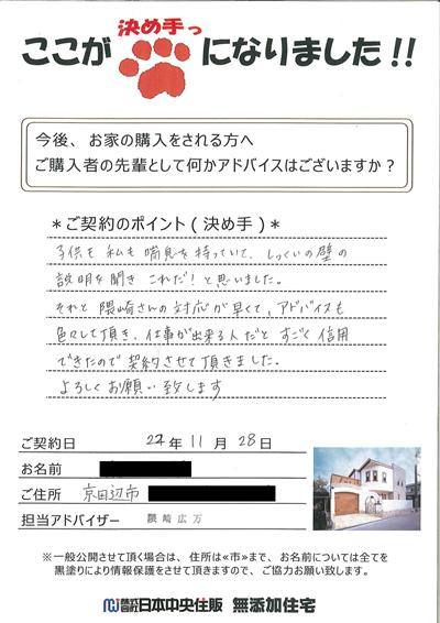 京田辺市 M様