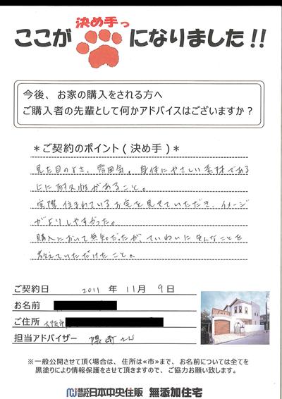 大阪市 K様