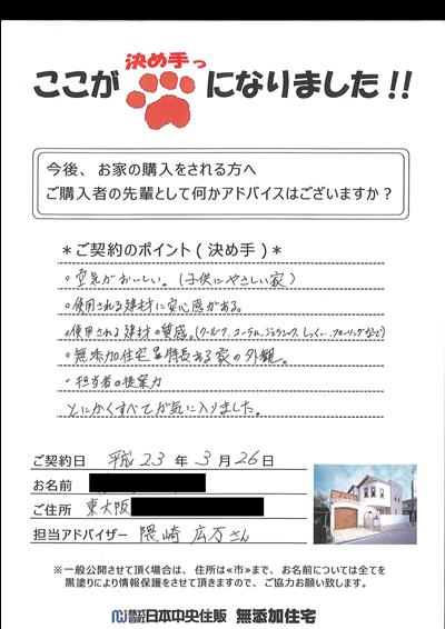 東大阪市 I様