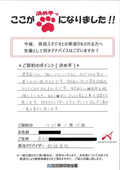 奈良市 F様