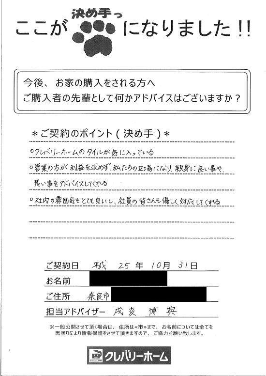 奈良市 N様