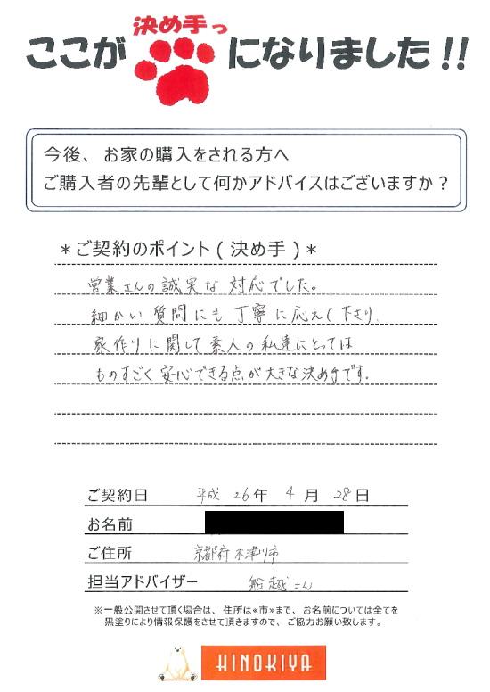 木津川市 U様