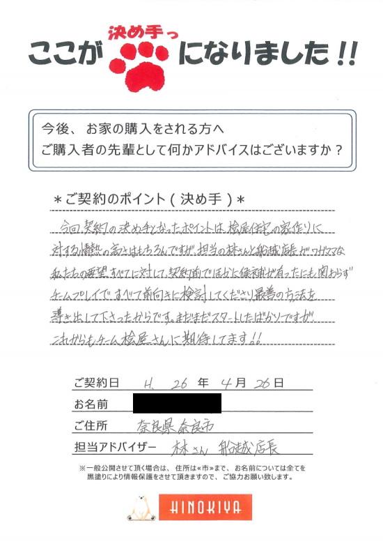 奈良市 K様