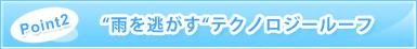 /home-ncj.co.jp/view/baner/hinokiya/viewdata/102.png