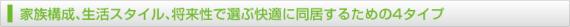/home-ncj.co.jp/view/baner/hinokiya/viewdata/117.png