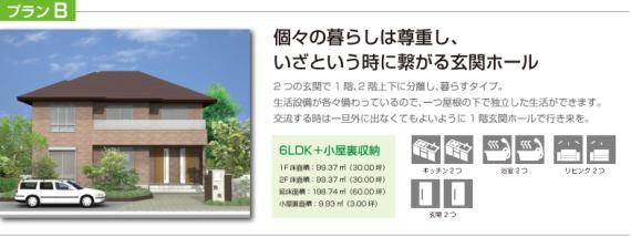 /home-ncj.co.jp/view/baner/hinokiya/viewdata/123.png