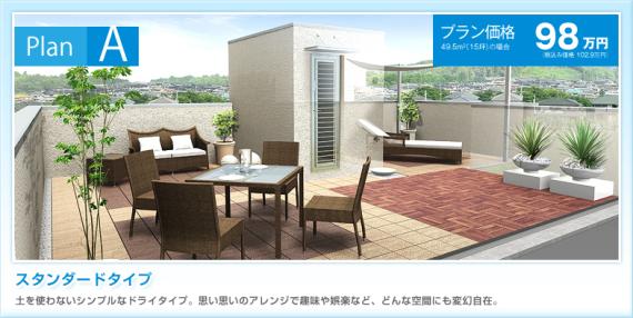 /home-ncj.co.jp/view/baner/hinokiya/viewdata/80.png