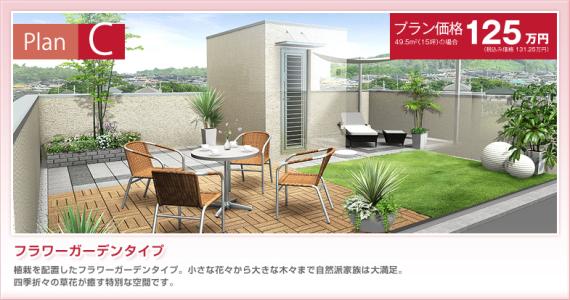 /home-ncj.co.jp/view/baner/hinokiya/viewdata/82.png