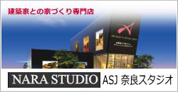 ASJ奈良スタジオ