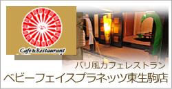 ベビーフェイスプラネッツ東生駒店